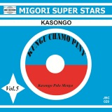 Migori Super Stars (Jojo Records)